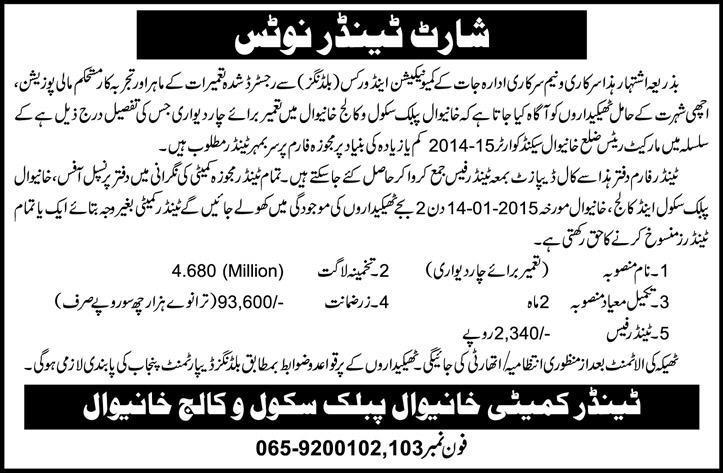 Short Tender Notice - Public School&College Khanewal