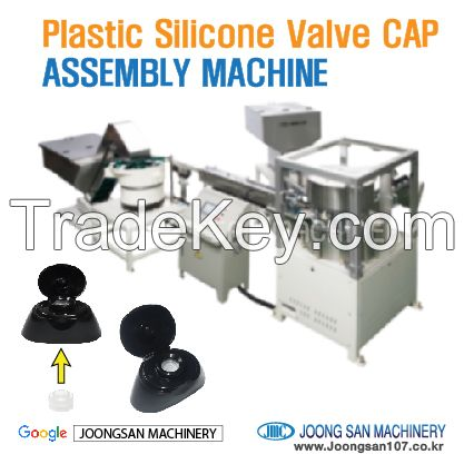 Plastic silicone valve cap assembly machine
