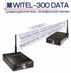 Wireless Long Range Telephone Line Extension (voice and data)
