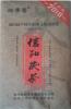 Fu Brick Tea 1 *0.75kg...