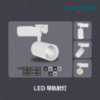 Latest Design LONON LED Spotlights