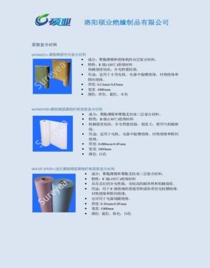 Sureyea Insulation Product Co., Ltd