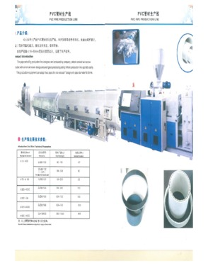 pvc pipe making machine, pvc pipe production line