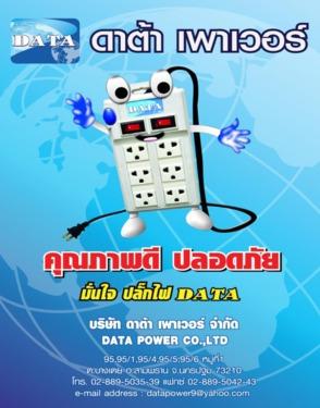Data Power Co.,Ltd