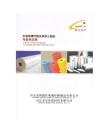Yanzhou Chuangjia Fiberglass Products Co., Ltd.