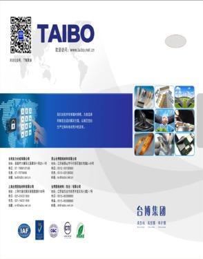 Shanghai TAIBO Adhesive Co.Ltd
