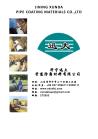 Xunda Pipe Coating materials Co., Ltd