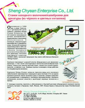 Sheng Chyean Enterprise Co., Ltd