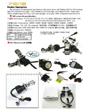 H4 high low bixenon lamp HID xenon lamp car xenon headlamp car light tuning