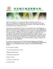 Hebei Deli Foodstuff Co., Ltd