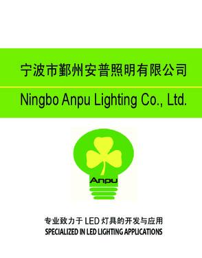 Ningbo Anpu Lighting Co., Ltd.