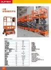 Qingdao Olift Equipment Co., Ltd