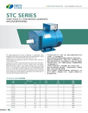 STC Three Phase Brush Alternator