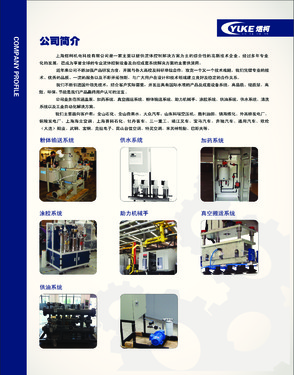 Shanghai Yuke Technology Co., Ltd