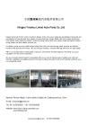 Ningbo linkai auto parts co ltd