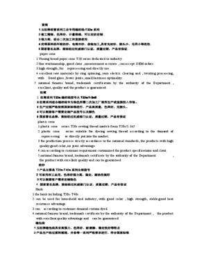 Xinxiang heli thread Co.Ltd