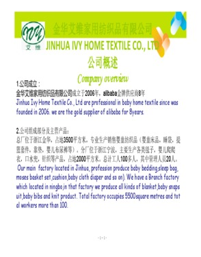 Jinhua Ivy Home Textile Co., Ltd