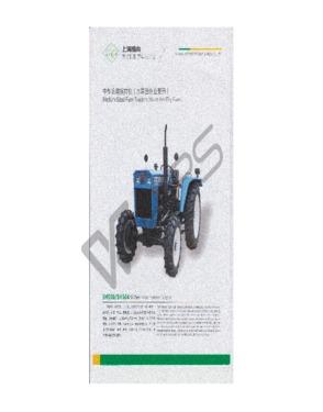 Farm Tractors Model SH504