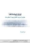 Global Grid Information Technology