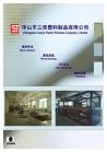 Zhongshan SanJia Plastics Enterprise Co., Ltd.