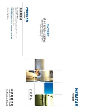 Weibo Elevator Co. Ltd.