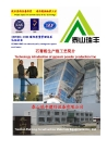 Taian Taishan Ruifeng Construction Materials Equipment Co., Ltd