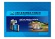 Beijing Sanki Petroleum Technology Co. Limited
