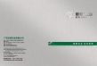 Guangdong Real Faith Lighting Technology Co., Ltd