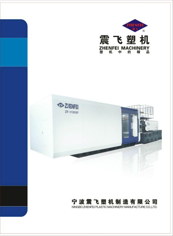 538ton energy saving Inejction Molding Machine