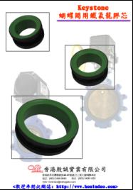 Keystone Butterfly valve seat
