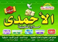 ELGAZAR SWEETS (al-ahmdy) Co.