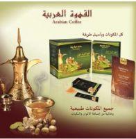 Arabian coffee distributor