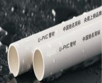 Sell Plastic UPVC Pipes