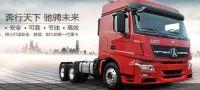 Beiben Truck spare parts Best Quality, cheap price