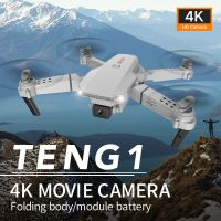 Switching Dual Camera E88 Drone Toy For Kids