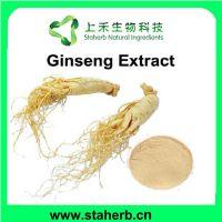 Hot sales Ginsenosides/Ginseng extract/Male enhance/Energy enhance