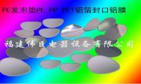 PE-Aluminum foam gasket