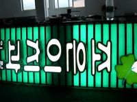 Sell LED channel sign