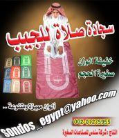 Sell prayer carpet for pocket