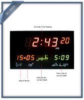 Salat Clock, Azan(Namaz) Clock