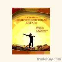 Sell Book 'Healing Warmth of amber' RU