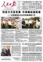 People's Daily  AD