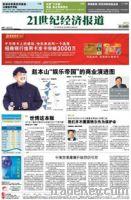 21st Century Business Herald advertising agency