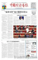 China Economic Herald Advertising