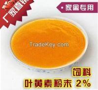 Xanthophyll feed grade