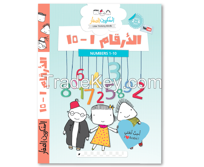 Arabic Numbers from 1-10 - Teach Arabic for Children through Numbers DVD