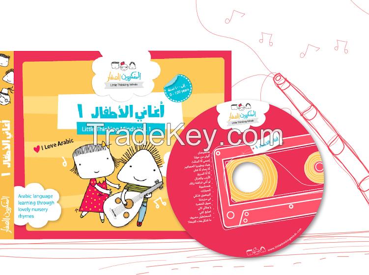 NURSERY RHYMES - VOLUME 1- ARABIC - CD