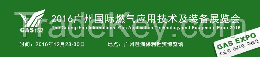 The 2th Guangzhou International Gas Application Technology and Equipment Expo 2016