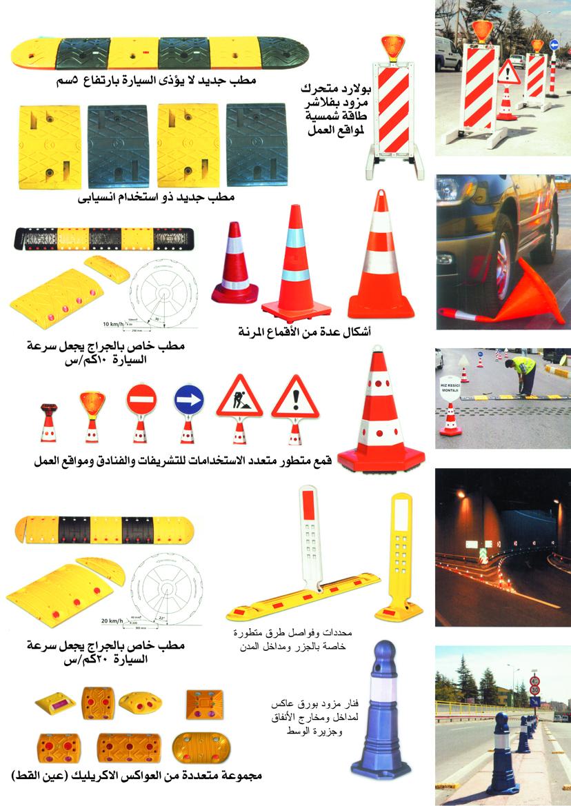 roads equipment