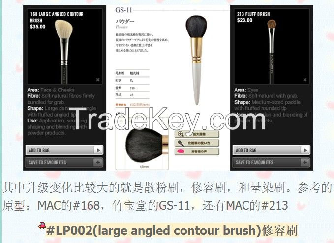 7 high-end sets of brush